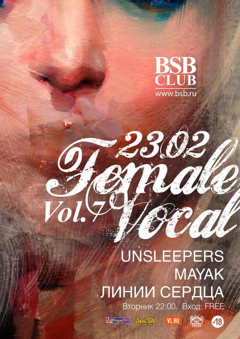 Афиша Владивосток 23 февраля FEMALE VOCAL vol. 7. Вход: free.