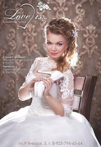 7dfd0fcfb82f43d Свадебные платья. Салон Love is... | ВКонтакте