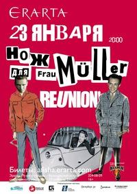 23/01/сб – «НОЖ ДЛЯ FRAU MÜLLER». REUNION!