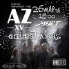 ANIMAL ДЖАZ | 26.03 | ИВАНОВО | МОСТ