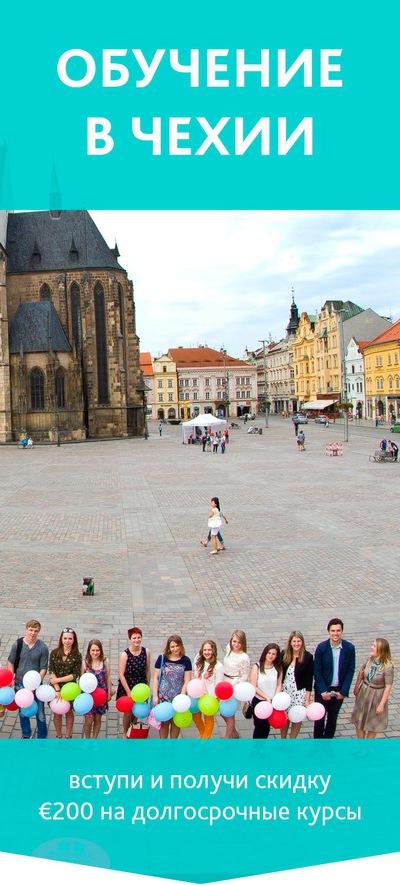 Учеба в чехии 2012 г переход на европейскую систему высшего образования
