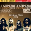 RECKLESS LOVE | 2-3 апреля 2016 | СПб-Мск
