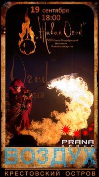 Живые Огни 2015 — Фестиваль огненных искусств