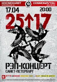 25/17 ** СПб ** Космонавт ** 17.04.2016