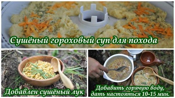гороховы суп, суп гороховой, гороховый суп, гороховы суп рецепт, гороховой суп рецепт, гороховый суп рецепт, суп гороховый фото, рецепты гороховых супов фото, гороховой суп рецепт фото, гороховый суп рецепт с фото, приготовить гороховы суп, суп гороховый пошаговый, пошаговый рецепт горохового супа, как приготовить гороховый суп, как приготовить гороховой суп, гороховый суп пошаговым фото, суп гороховый пошаговый рецепт с фото, сварить суп гороховой, варить гороховы суп, варить гороховой суп, как сварить гороховый суп, как варить гороховый суп, рецепт горохового, сушеный гороховый суп, изидри рецепты, сушилка изидри рецепты, сушилка изидри рецепты пастилы, рецепты изидри сушки, пастила в изидри рецепты, сушилка изидри рецепты сушки цветов и трав, рецепты пастилы приготовленные в сушилки изидри, изидри рецепты форум, изидри сушилка для овощей и фруктов рецепты, книга рецептов для изидри, рецепты для сушилки изидри, сушилка изидри новые рецепты, ezidri рецепты, суп изидри, суп ezidri