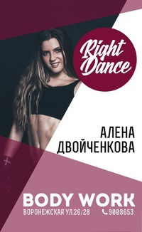 RIGHT DANCE * СПЕЦ КУРС  BODY WORK
