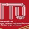 Центр тестирования ВФСК ГТО в Республике Карелия