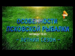 Анонс: Особенности Псковской рыбалки # Летний сезон №7