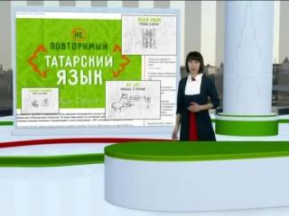 Йоу! Это репортаж про мой повторимый татарский