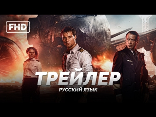 RUS   Трейлер: «Экипаж» 2016