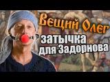 Вещий Олег. Обретенная быль - сбор средств Михаилу Задорнову на затычку