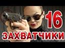 Захватчики 16 серия криминальный сериал