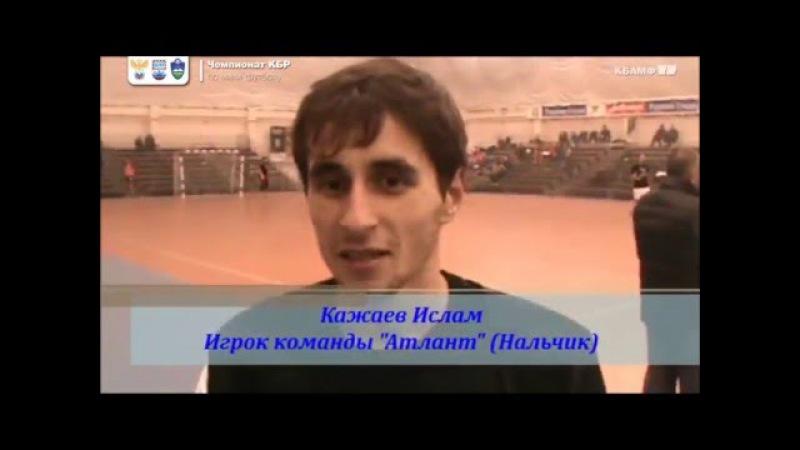 Интервью с Кажаевым Исламом (Нападающим МФК Атлант г. Нальчик)