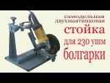 Самодельная стойка для 230 УШМ болгарки