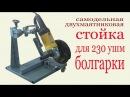 Самодельная стойка для 230 УШМ болгарки.Homemade stand for grinder