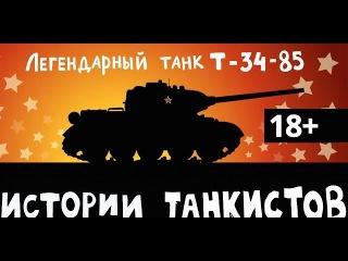 Вафля - Истории танкистов | Приколы, баги, забавные ситуации World Of Tanks.