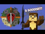 Микро батл в Minecraft (Мини игра