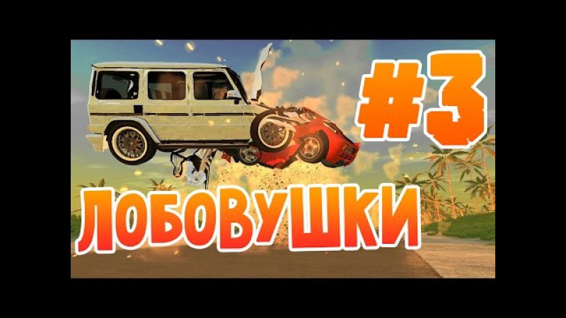 BEAM NG Drive - Лобовушки 3
