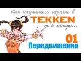 Как научиться играть в Теккен за пять минут - 01 - Передвижения