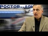 Пякин В. В.  Авиакатастрофа в Ростове-на-Дону