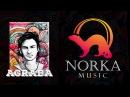 NORKAMUSIC | 05.12.2015 | AGRABA