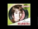 Аида Ведищева - Будь со мною ласковым