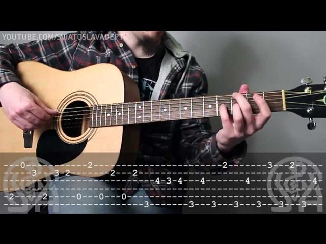 С.К.А.Й. - Струна (розбір пісні для гітари, акорди табулатура)