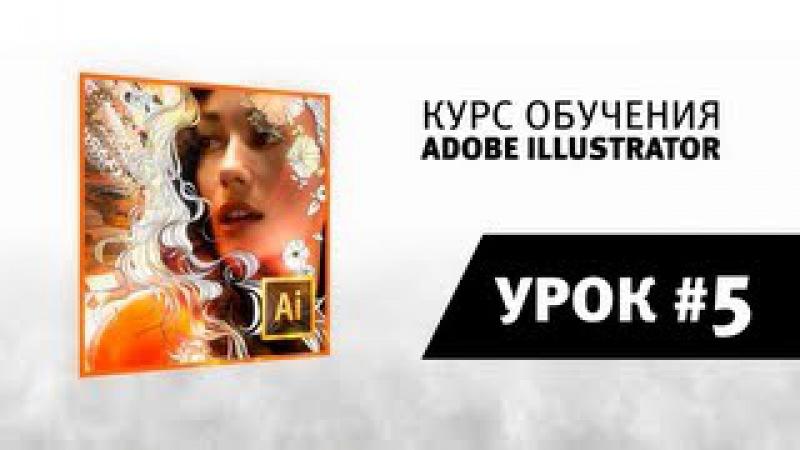 Уроки Adobe Illustrator 5 | Составные контуры