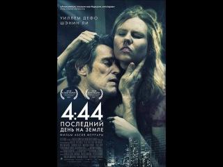 «4:44 Последний день на Земле» (4:44 Last Day on Earth, 2011) смотреть онлайн в хорошем качестве HD