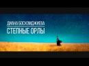 Диана Босхомджиева Степные орлы