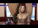 Оригинал Поздравление с Новым годом от Натальи Поклонской прокурора Крыма