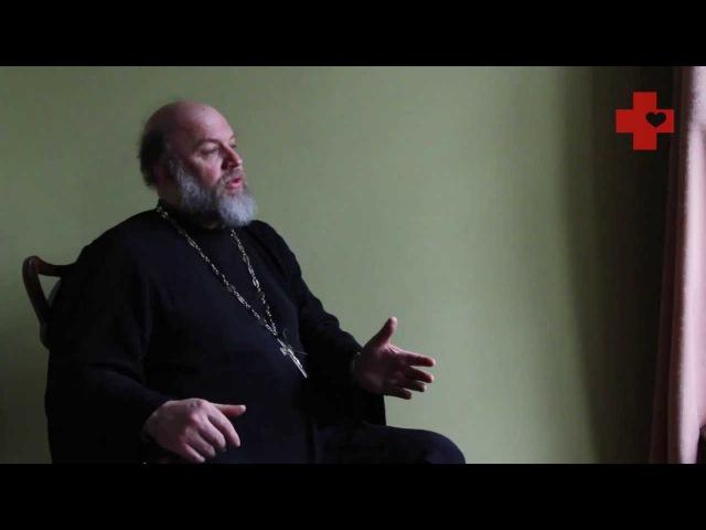 о. Алексей Потокин: зло - это всегда разделение