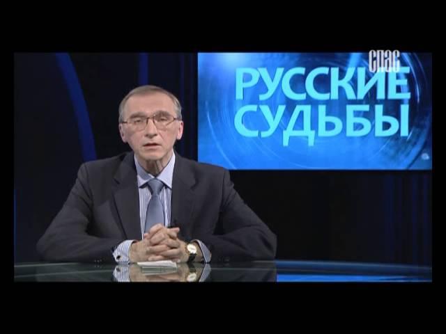 Русские судьбы (10.12.2015). Тема - Князь Волконский.