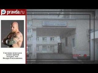 Монсон ''впал в кому'' после московской больницы