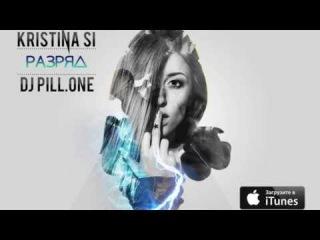 Kristina Si & Dj Pill.One - Разряд ( Новая песня )