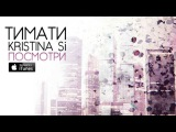 Тимати & Kristina Si - Посмотри ( Премьера песни )