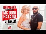 MC Doni feat. Натали - Ты такой (Премьера клипа, 2015)