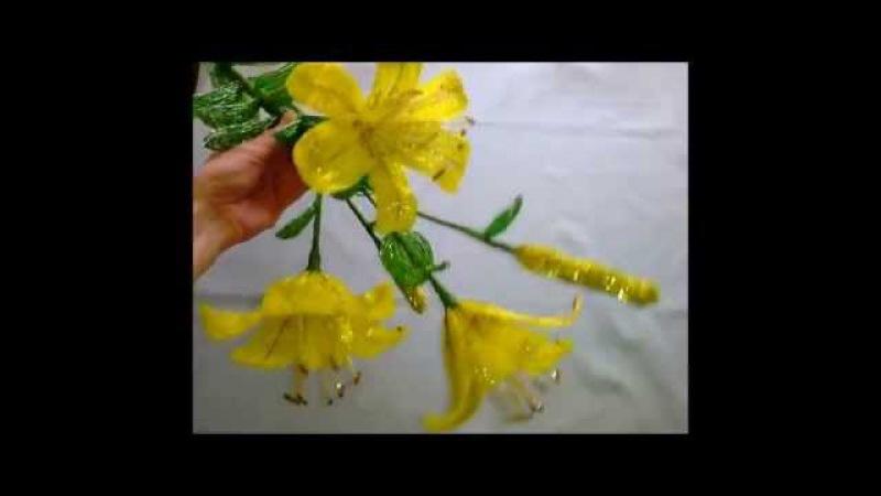 Жёлтая лилия из бисера.Часть 7 - Готовая лилия.