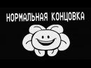 Underpants - Нормальная Концовка (Пародия на Undertale) | Normal Ending (Русская Озвучка)