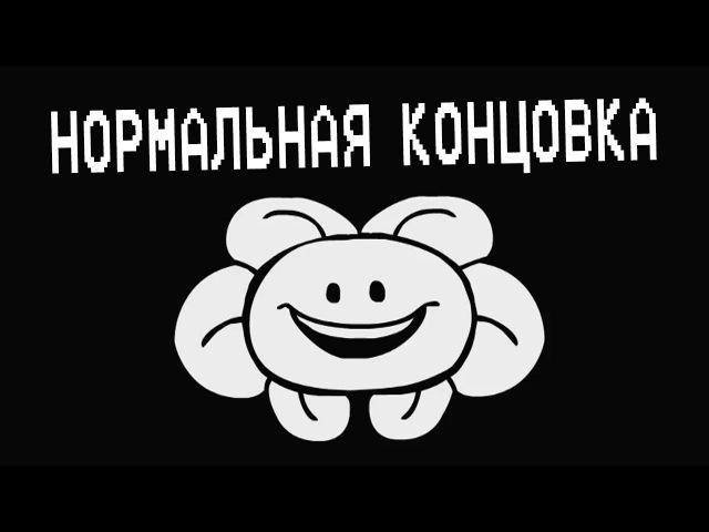 Underpants - Нормальная Концовка (Пародия на Undertale)   Normal Ending (Русская Озвучка)