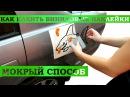 Как клеить виниловую наклейку мокрый способ