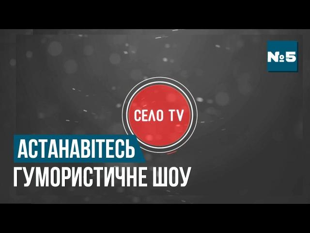 Шоу АСТАНАВІТЄСЬ №8 \ Очєнь дєрскіє тьолачкі \ Какашка \ Хакери СЕЛО