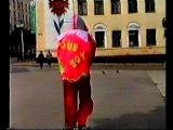 ГОЛУЮ ЖОПУ девка показываеть и певец пророк сан бой в старом смоленске 1995г.