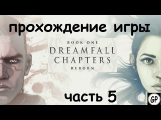 Прохождение игры Dreamfall Chapters: Book One - Reborn на русском языке - ЧАСТЬ 5 (GAMER PLUS)