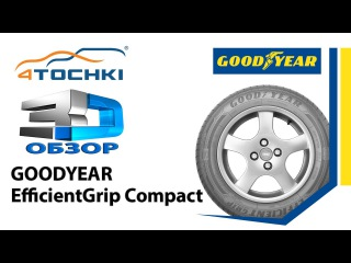 3D-обзор шин Goodyear EfficientGrip Compact - 4 точки. Шины и диски 4точки - Wheels & Tyres