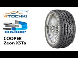 3D обзор шины Cooper Zeon XSTa - 4 точки. Шины и диски 4точки - Wheels & Tyres