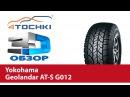 3D-обзор шины Yokohama Geolandar A/T-S G012 - 4 точки. Шины и диски 4точки - Wheels Tyres