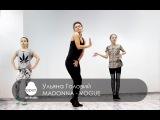 Madonna - Vogue workshop by Ulyana La'beija - MILKSHAKE III by Open Art Studio