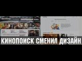 КИНОПОИСК СМЕНИЛ ДИЗАЙН!