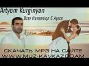 Artyom Kurginyan - Dzer Harsaniqn E Aysor [A.S] (www.muz-kavkaz.do.am)